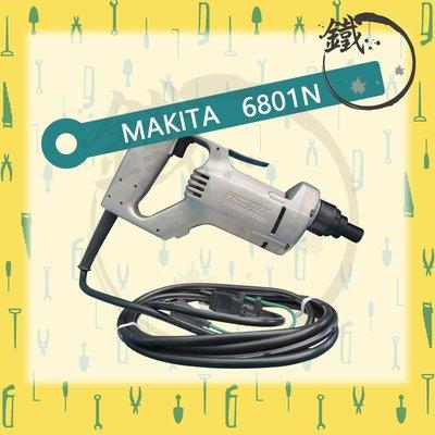 *小鐵五金*日本製 牧田 MAKITA 6801N 電動起子機 攻牙機 6mm 浪板機*烤漆浪板 層板 可參