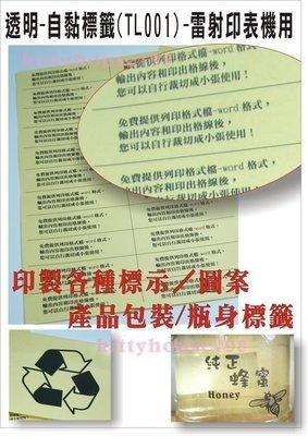 透明電腦標籤自黏標籤/A4全張-無格子/25張/雷射印表機專用/自粘貼紙筒自粘標籤貼紙PET防水透明貼紙電腦貼紙自黏標籤