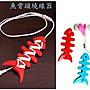 G- 11【supergo】【38元/ 五支】魚骨頭繞線器...