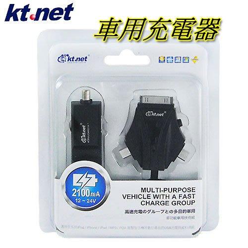【450元】OPAD 平板愛用~ktnet 多功能車用快充組 iPod/ iPhone,/iPad, MP3,PDA,智慧型手機  洋宏資訊