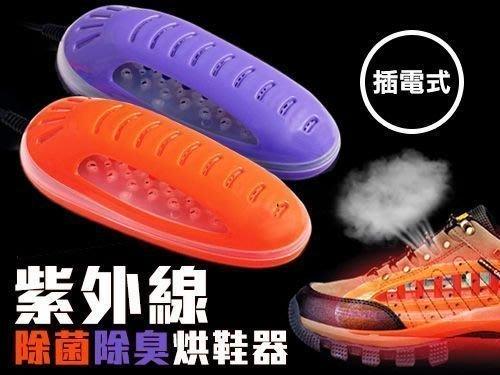 【音樂天使英才星】梅雨季必備  紫外線除菌除臭除濕烘鞋器  歡迎大量團購