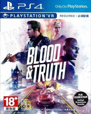 【全新未拆】PS4 PSVR 鮮血與真相 BLOOD & TRUTH 中文版 內含初回特典 VR專用【台中恐龍電玩】