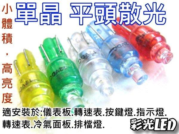 彩光LED燈泡---T6.5平頭單晶高輝度LED儀表板燈  冷氣面板中控台燈 轉速表燈  排檔燈 手套箱