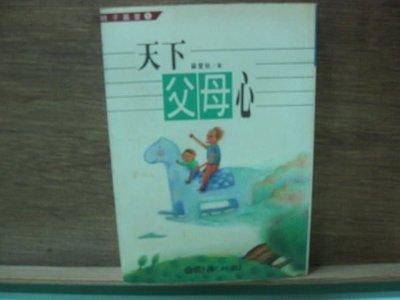 【愛悅二手書坊 03-40】 天下父母心 蘇愛秋著 國語日報