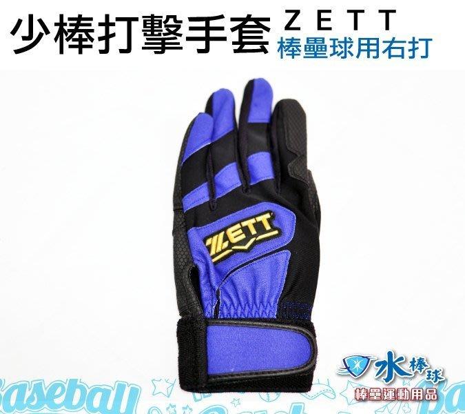 水棒球〉ZETT少年用伸縮打擊手套,小手者/少棒棒壘球打擊手套適用,3XS-S尺寸16-21cm,黑藍色,特價370元
