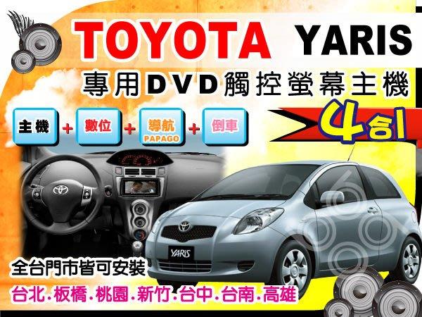 九九汽車音響TOYOTA~yaris.altis.vios.~DVD觸控螢幕主機+數位+導航+倒車(4合1)