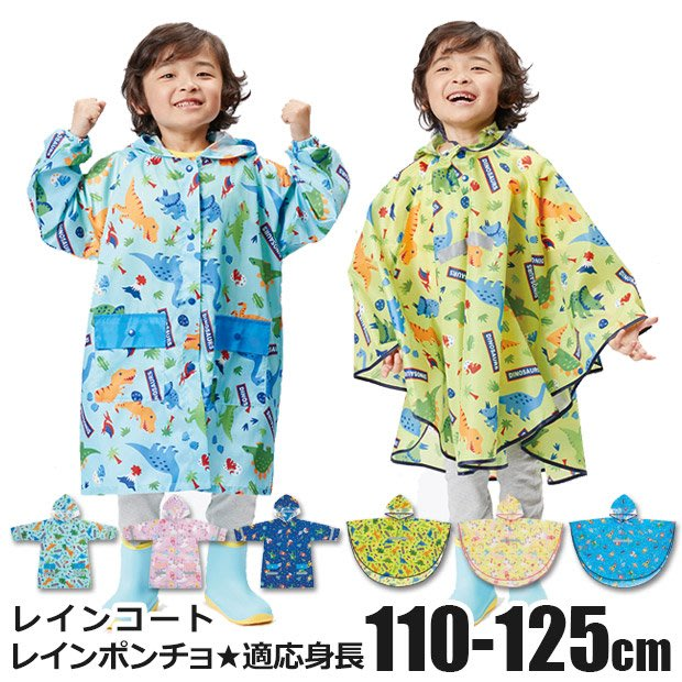 《FOS》日本 兒童 雨衣 男女 孩童 幼童 雨天 斗篷 防水 可愛 恐龍 開學 雨季 雨具 下雨 上學 旅遊 禮物