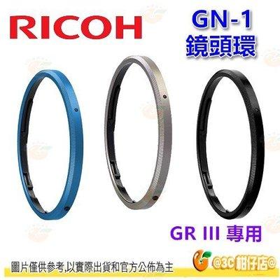 理光 RICOH GN-1 鏡頭環 GN1 原廠公司貨 專用環 裝飾環 藍/深灰/黑 適用 GR III GR3