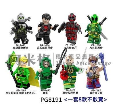 阿米格Amigo│PG8191* 一套8款 究極章魚博士 九頭蛇死侍 超級英雄 積木 第三方人偶 非樂高但相容 袋裝