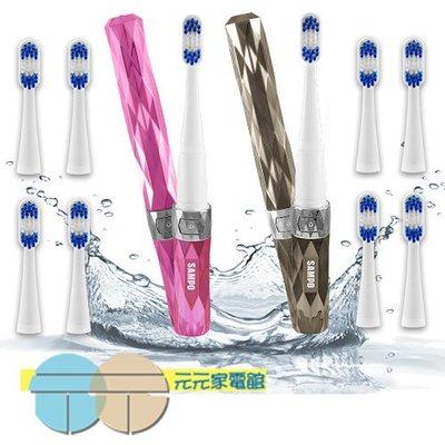 有現貨*元元家電館*SAMPO 聲寶 時尚型晶鑽音波震動牙刷(附刷頭5入) TB-Z1309L