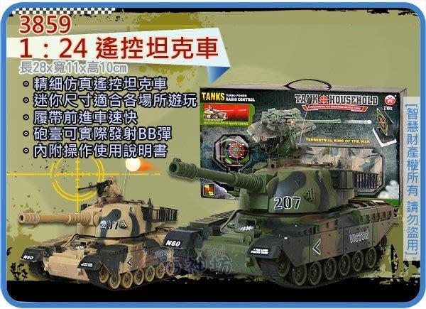 =海神坊=3859 無線遙控車 1:24 遙控坦克車 遙控裝甲車 遙控發射子彈 履帶式行走 仿真音效聲 充電式 附標靶