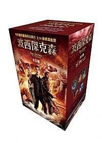 波西傑克森1~5及混血營英雄全套5書(三星定)