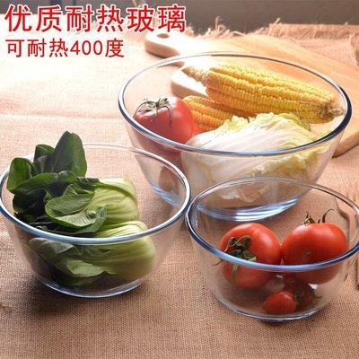 廚房用品 餐具 餐盤 碗 超大吃面碗湯碗大碗 水果沙拉碗 微波爐用玻璃碗透明大號飯碗餐具