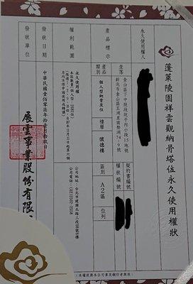 蓬萊陵園祥雲觀 懷德樓個人塔位(不含永久管理費)~自售