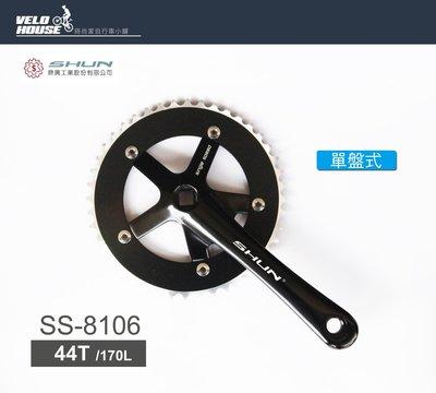 【飛輪單車】SHUN SS-8106 單速大盤組 44T/170L/130mm[35000194]