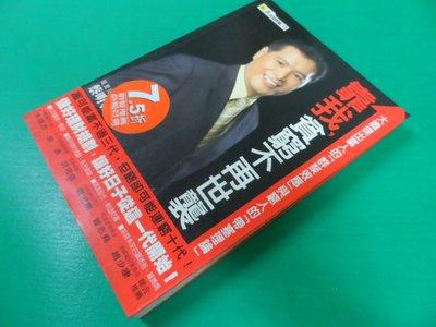 大熊舊書坊-靠我 貧窮不再世襲 ISBN:9867346467 意識文化 蔡明彰  -東17