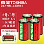 東芝2號3號電池R14C費雪玩具電子琴1.5V伏碳...
