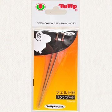 毛線編織~Tulip二入羊毛氈戳針組 、手工藝材料、進口毛線、 編織工具~☆彩暄手工坊☆