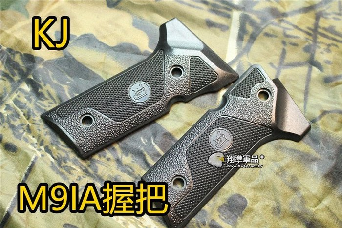 【翔準軍品AOG】 KJ M9 M9IA 專用握把 特種部隊 美軍 義大利 D-08-09AH