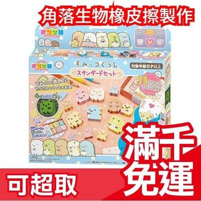 【角落生物】日本 橡皮擦製作 螢光拼豆安全無毒手作DIY女孩兒童禮物 角落小夥伴❤JP