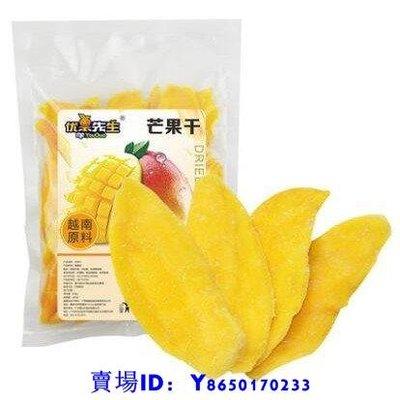 芒果乾500g蜜餞果脯水果乾散裝新鮮乾果風味零食 精選越南原料 無添加色素防腐劑