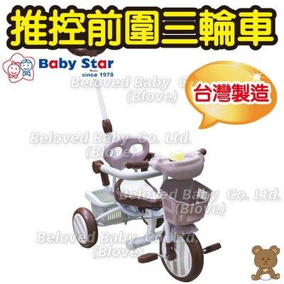 Blove Baby Star 兒童單車 手推車 幼兒 嬰兒單車 BB腳踏車 推控前圍三輪車 #BS09