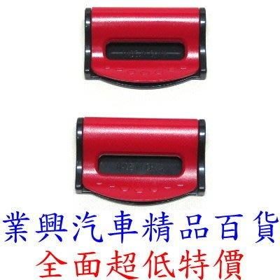 安全帶固定夾(紅色)2只裝(SD-1401-1)【業興汽車精品百貨】