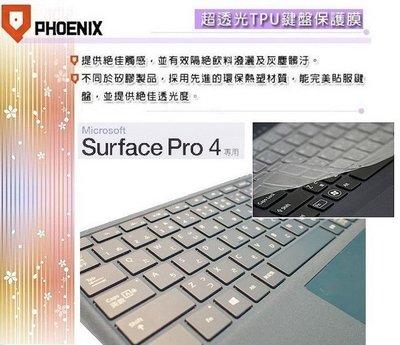 『PHOENIX』Microsoft Surface Pro 4 專用 超透光 鍵盤保護膜 + 濾藍光 螢幕保護貼