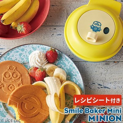《FOS》日本 recolte MINION 小小兵 微笑 鬆餅機 可愛 烤吐司 麵包 禮物 限量 熱銷 2020新款