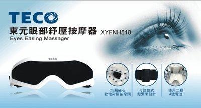 東元眼部紓壓按摩器XYFNH518/按摩眼罩/針壓式按摩