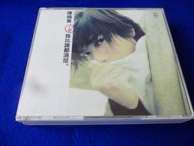 白色小館222~CD~陳曉東 我比誰都清楚(1CD+1VCD)