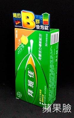 (蘋果臉)Berocca 拜維佳 維他命B群發泡錠 30顆/組 特價485元 期限202108