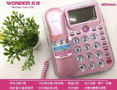 保固一年【旺德 WONDER】WD-9002 白色&粉色&藍色 可免持撥號 音量可調傳統家用電話有線電話市室內電話y