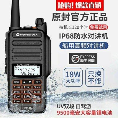 臺灣現貨速發摩托羅拉UV338D無線電對講戶外機18w大功率船用防水對講民用50公里手臺