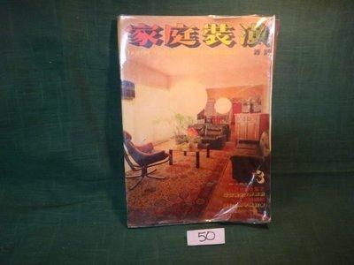 【愛悅二手書坊 12-25】家庭裝潢雜誌 第廿七期 第三卷第三期