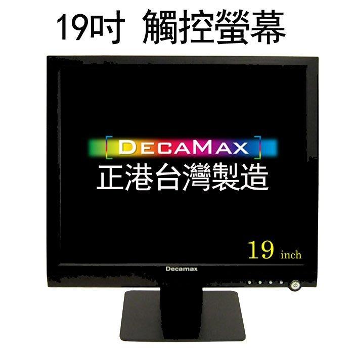 POS/TOUCH【19吋5線電阻式觸控顯示器】台灣製造,三年全機保固,特惠價NT$ 9,888,超穩底座,不搖晃