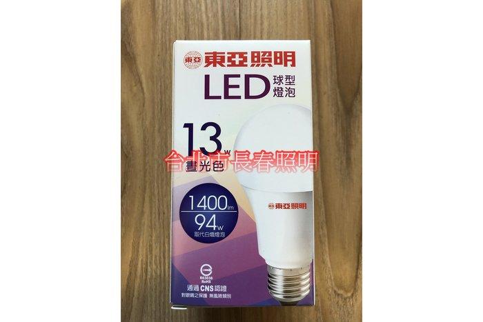 台北市長春路 東亞 13W LED 燈泡 E27 白光 黃光 取代 螺旋 27W 28W