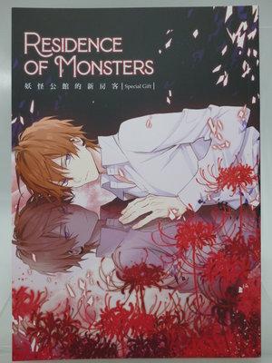 【月界2】Residence of Monsters-妖怪公館的新房客-緋紅之夜特典(絕版)_藍旗左衽〖漫畫〗CSQ