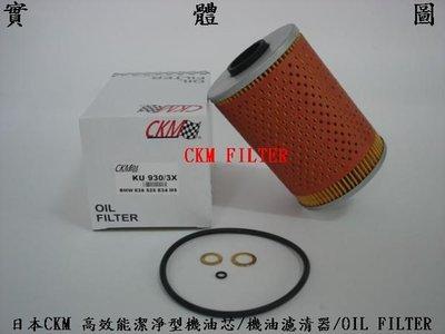【CKM】寶馬 BMW E34 530 535 M5 3.5 3.8 原廠 正廠 型 機油芯 機油濾清器 機油蕊 OIL! 另有 空氣芯