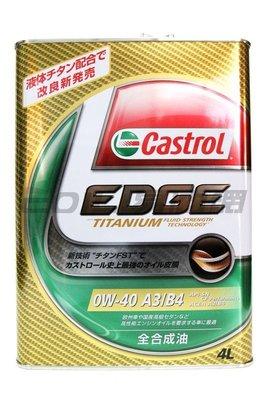 【易油網】【缺貨】Castrol 0W40 日本極緻 EDGE TITANIUM 0W-40 機油 HONDA
