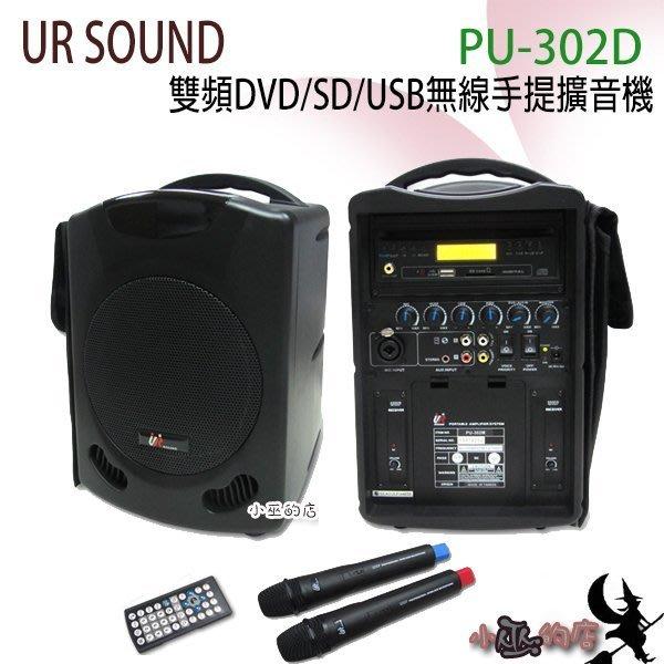 「小巫的店」實體店面*( PU-302D) UR SOUND 雙頻DVD/SD/USB無線手提擴音機