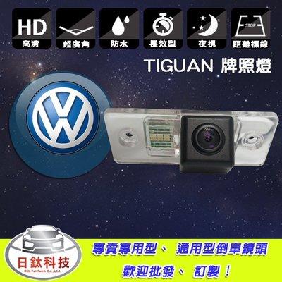 【日鈦科技】福斯Volkswagen車用Tiguan牌照燈式倒車鏡頭 另有MK3.5 HRV SWIFT