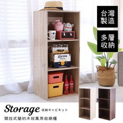 MIT台灣製收納櫃 【澄境】免運 二入糖果粉彩三層櫃 收納櫃 置物櫃 三層櫃 矮櫃 三空櫃 書櫃 BO052 需同色系