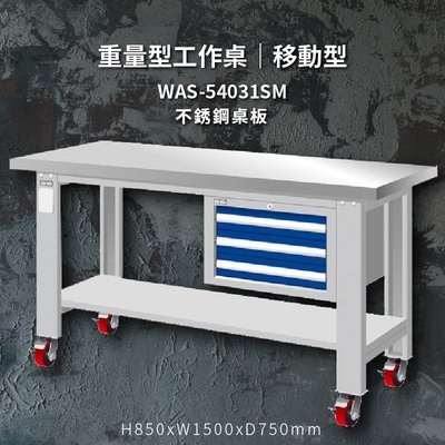 "tanko WAS-54031SM 不鏽鋼桌板 移動型 重量型工作桌 工作檯 桌子 工廠 4""重型輪 保養廠 維修廠"