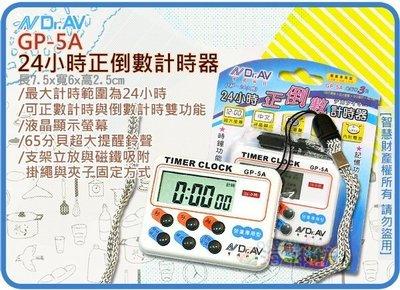 海神坊 GP~5A NDRAV 24小時正倒數計時器 桌磁兩用 測驗 考試 美容 烹飪 時鐘 大螢幕 大響聲 營業 型