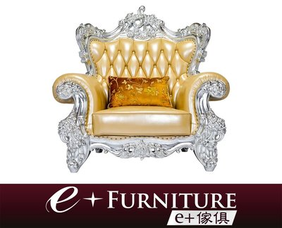 『 e+傢俱 』AS56 伊葳特 Yvette 新古典沙發 雕花 貼箔 牛皮沙發 | 布沙發 | 1+2+3沙發 可訂製