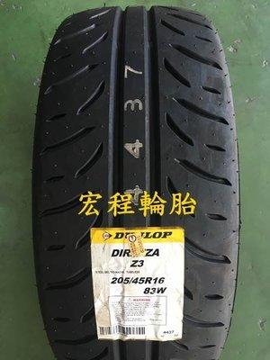 【宏程輪胎】Z3 205/45-16 83W DIREZZA 登祿普輪胎