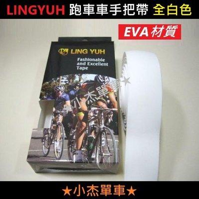 《小杰單車》【熱賣中】全新《台製》 LING YUH 跑車車手把帶《全白色》EVA材質(一車份)