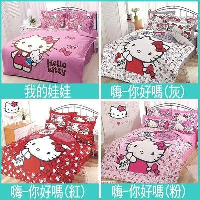【芃云生活館】 雙人加大床包兩用被組~優質新品可愛上市