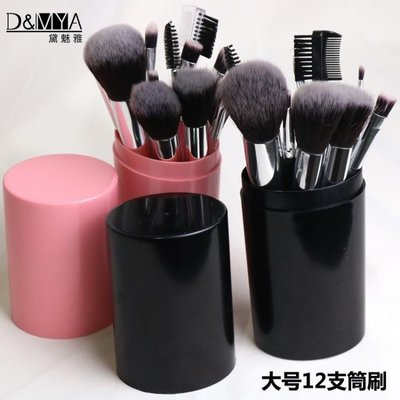 12支筒裝化妝刷套裝初學者全套彩妝刷子美妝工具套裝組合刷